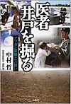 Nakamuratetu_2