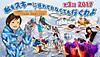 Ski80s_3rd2017_kv_rgb
