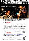 Hamidashi2_2