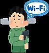 Wifi_no