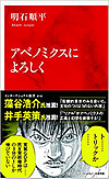 Abenomikusu_2