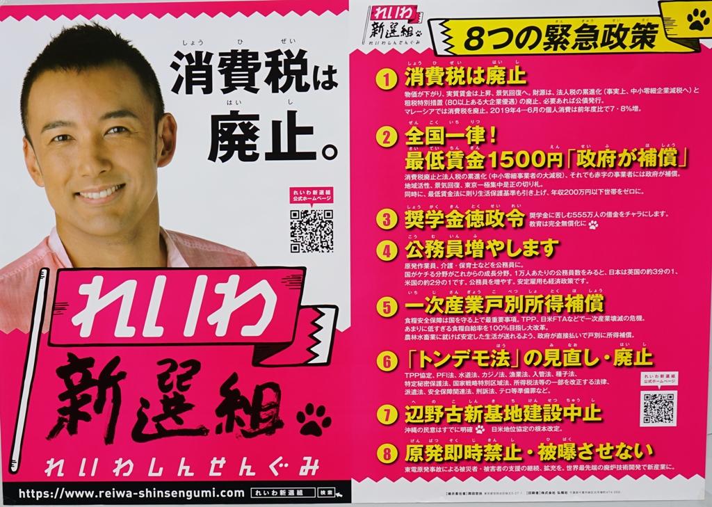 山本太郎 消費税0